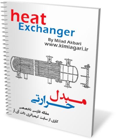 http://kimiagari.persiangig.com/book/heat%20exchanger.jpg